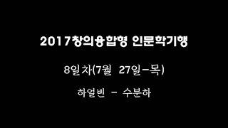 2017인문학기행 8일차  : 하얼빈 - 수분하