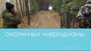 Охота на косулю в кургане видео