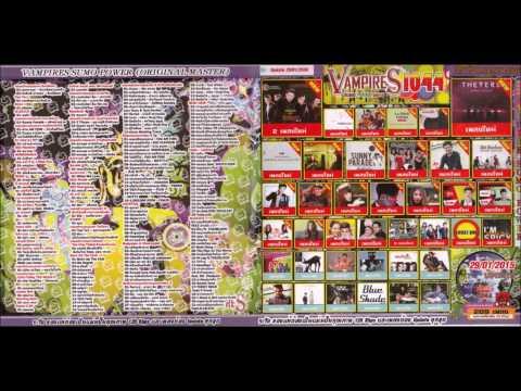 โหลดฟรี Vampires Sumo Power 2015 Vol.1044 ออกวันที่ 29 มกราคม 2558