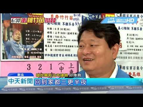 20190623中天新聞 7/6高雄場取消! 6/30竹苗挺韓會師 可納20萬人