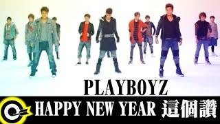 PLAYBOYZ-HAPPY NEW YEAR這個讚! (官方完整版MV)