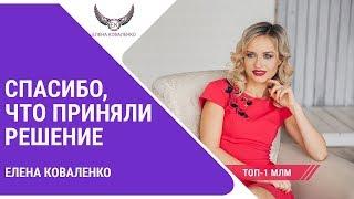 МЛМ бизнес   Сетевой маркетинг   ТОП 1 MLM компания