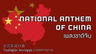 """National Anthem of China - เพลงชาติจีน """"Yìyǒngjūn Jìnxíngqǔ"""""""