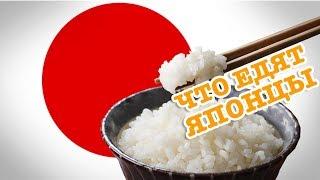Чем завтракают японцы? Что ожидать в Японии на завтрак?