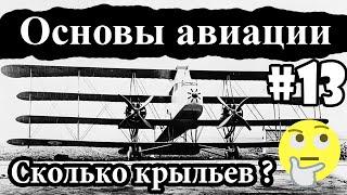 Download Сколько крыльев у самолета? - Основы авиации #13 Mp3 and Videos
