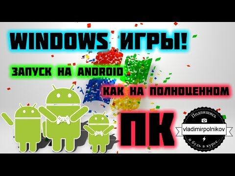 pc игры на android