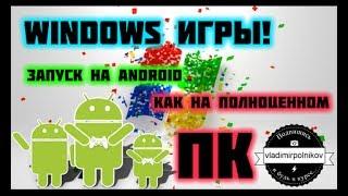 Запускаем ПК игры на Android - НЕ СТРИМИНГ!