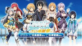 ソードアート・オンライン ゲームファンクラブ『βeater's cafe』ファン感謝祭【配信版】