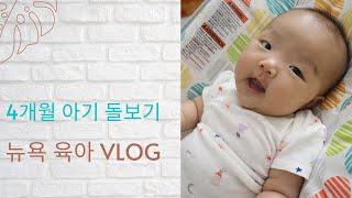 4개월 아기 돌보기.4 Month old baby ro…