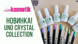 Новинка! Гель-лаки Uno Crystal Collection!