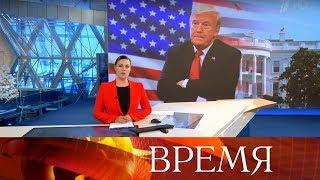 """Выпуск программы """"Время"""" в 21:00 от 09.01.2020"""