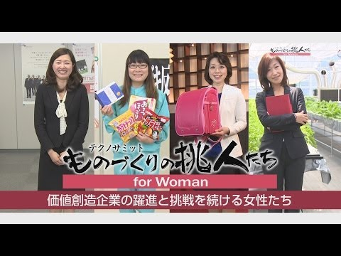 ものづくりの挑人たち~for Woman 2014