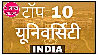 TOP 10 UNIVERSITY IN INDIA   भारत के टॉप 10 यूनिवर्सिटी   BHU WORLD