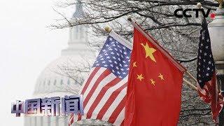 [中国新闻] 国际锐评:美国是全球合作发展的绊脚石 | CCTV中文国际