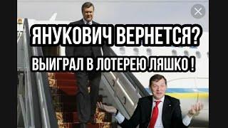 Янукович ВЕРНЕТСЯ? ВЫИГРАЛ В ЛОТЕРЕЮ ЛЯШКО!