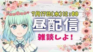 【雑談LIVE]お昼休みに遊びに来てね!【7月17日】 thumbnail