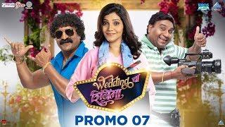 Me 1st Choice Nahi Ka Tujha Wedding Cha Shinema Dialog Promo | Marathi Movies | Dr Saleel Kulkarni