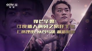 《中国银幕》风云榜之年度新人演员【中国电影报道 | 20200130】