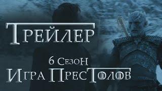 Обзор Трейлера к 6му сезону ИГРЫ ПРЕСТОЛОВ! / Game of Thrones S6 Trailer Review