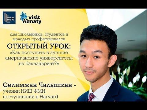 Как поступить в Гарвард и другие топовые университеты США и мира | Селимжан Чалышкан