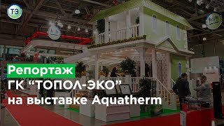 Группа Компаний ''ТОПОЛ-ЭКО'' на выставке Aqua-Therm Moscow 2014