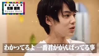 Sexy美少年 佐藤龍我くん Jrチャンネルのしりとりをまとめました。
