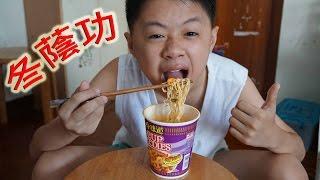 臭Fing老兄試食:冬蔭功味杯麵 → 噴火 (2014-09-07)
