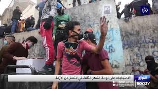 الاحتجاجات على بوابة الشهر الثالث في انتظار حل الأزمة  (29/11/2019)