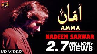 Nadeem Sarwar || Amma Noha || TP Moharram