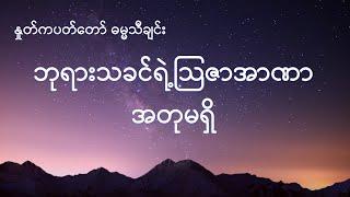 2020 Burmese Worship Song (ဘုရားသခင်ရဲ့သြဇာအာဏာ အတုမရှိ) Lyric Video