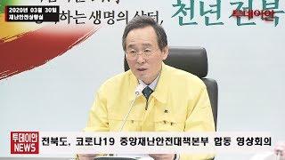 [투데이안영상] 전북도, 코로나19 중앙재난안전대책본부…