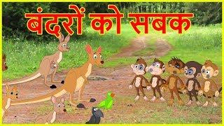 बंदरों को सबक | Hindi Cartoons For Children | Panchatantra Moral Stories For Kids | Chiku TV