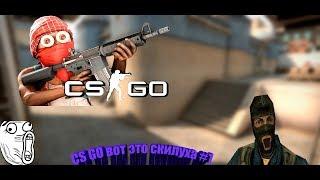 CS GO! Убил админа, охота на зайцев #1 МОНТАЖЕК
