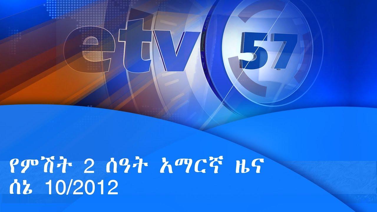 የምሽት 2 ሰዓት አማርኛ ዜና …ሰኔ 10/2012 ዓ.ም|etv
