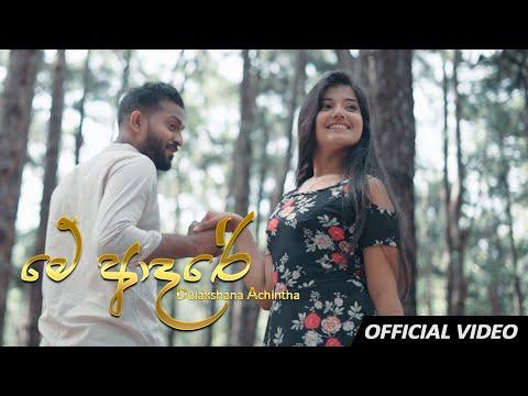 Me Adare (මේ ආදරේ) I Dulakshana Achintha   Official Music Video