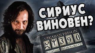 Дамблдор Посадил Сириуса Блэка в Азкабан?
