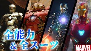 アイアンマンのすべて/全能力&全スーツまとめ(アベンジャーズ/エンドゲームへ) thumbnail