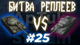 Необычная Битва реплеев #25 [T-62А vs Leopard 1], WoT Blitz