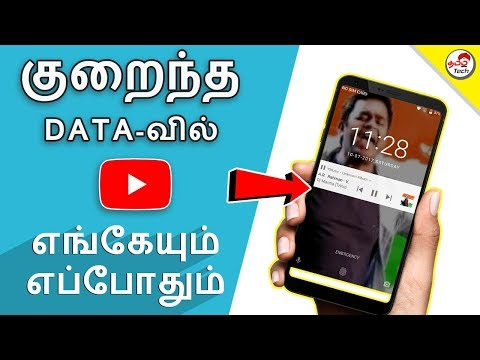 (SAVE DATA) Play YouTube Songs without Video - Anywhere , Anytime | Tamil Tech Super App
