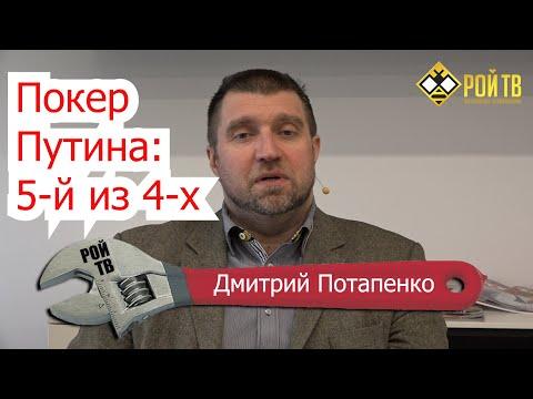 Д.Потапенко: Путин выбрал из четверых - пятого
