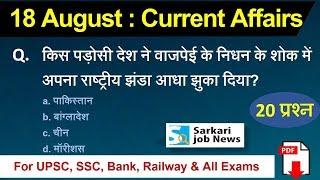 18 August 2018 करेंट अफेयर्स हिंदी | Current Affairs Hindi PDF - The Hindu - Sarkari Job News