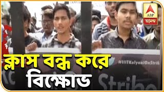 Student's agitation at Indian Institute of Information and Technology at Kalyani| ABP Ananda