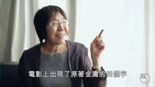 【端傳媒】讀金庸到天亮的岡崎由美,如何將武俠小說帶進日本?