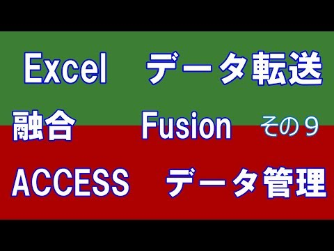ACCESSとExcelの連携 在庫管理 その9