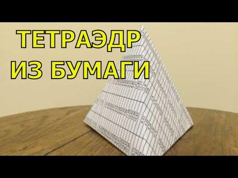 Как сделать треугольную пирамиду из бумаги схема фото 478
