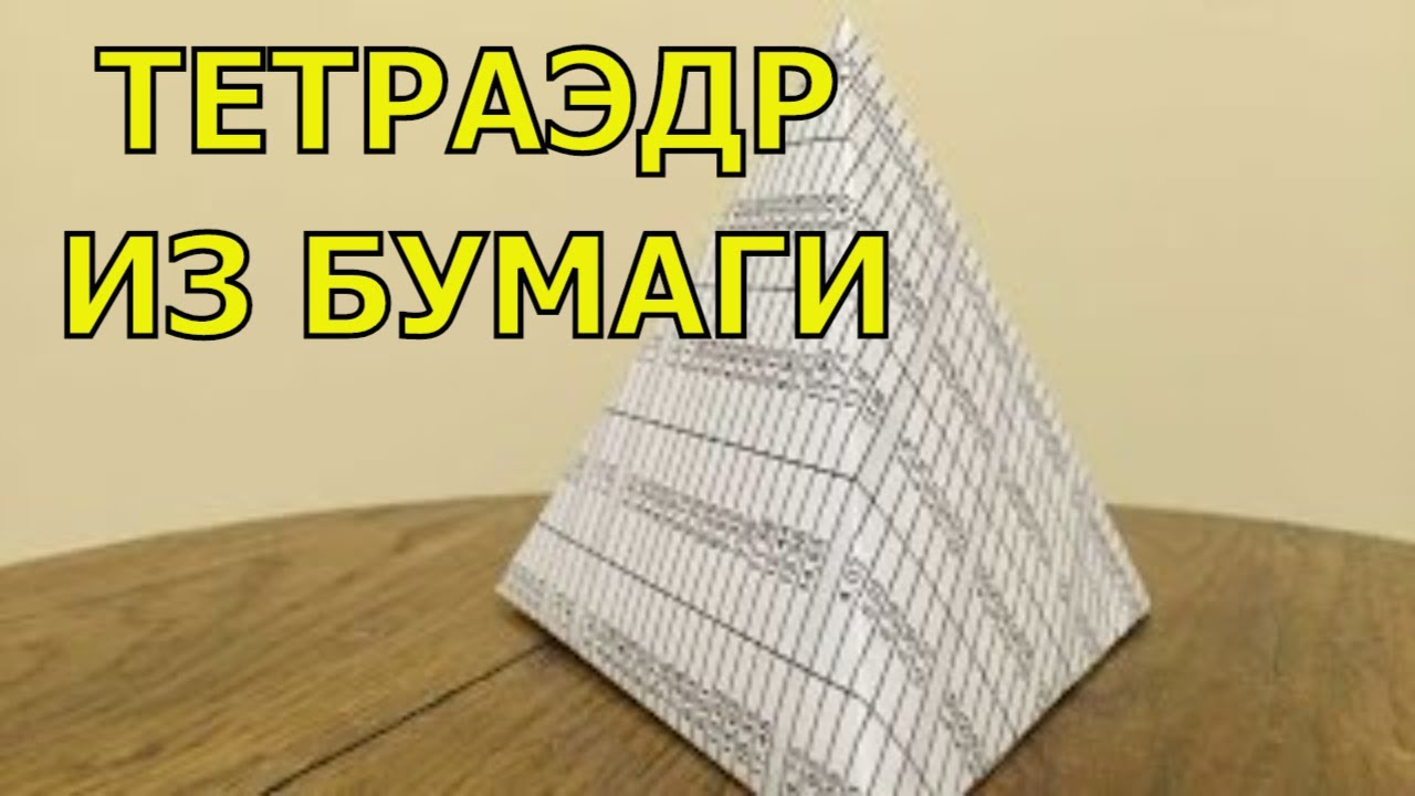 Тетраэдр из бумаги.