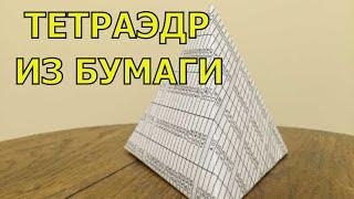 як зробити тетраедр з паперу схема
