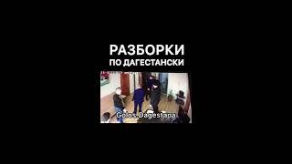 В Дагестане драка в администрации района попала на видео