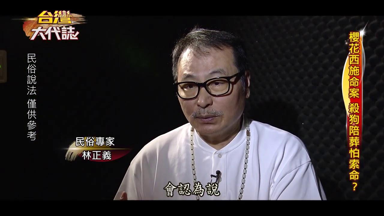 【台灣大代誌預告】冤死22年!櫻花妹遭妒忌虐殺