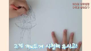 마요의 손그림 채색영상 ♡코튼♡